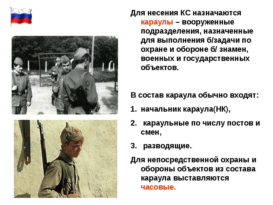 Для несения КС назначаются караулы – вооруженные подразделения, назначенные д...