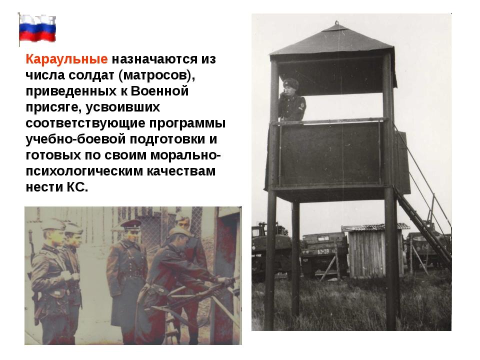 Караульные назначаются из числа солдат (матросов), приведенных к Военной прис...