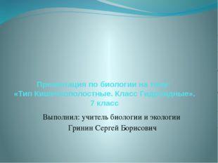 Презентация по биологии на тему: «Тип Кишечнополостные. Класс Гидроидные». 7