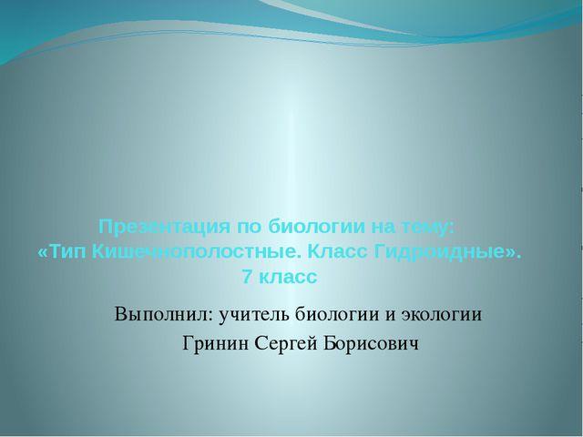 Презентация по биологии на тему: «Тип Кишечнополостные. Класс Гидроидные». 7...