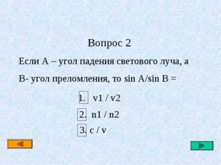 Вопрос 2 Если A – угол падения светового луча, а B- угол преломления, то sin