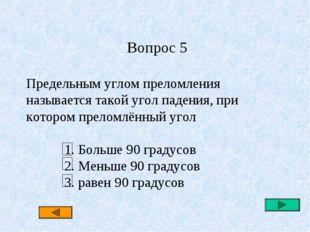Вопрос 5 Предельным углом преломления называется такой угол падения, при кот