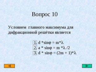 Вопрос 10 Условием главного максимума для дифракционной решётки является 1.
