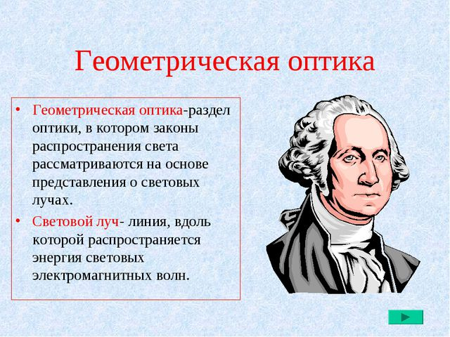 Геометрическая оптика Геометрическая оптика-раздел оптики, в котором законы р...
