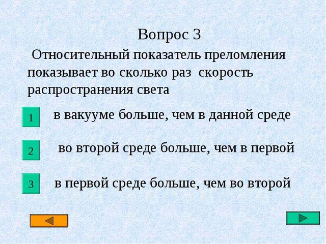 Вопрос 3 Относительный показатель преломления показывает во сколько раз скор...