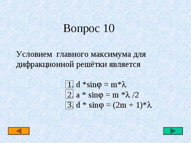 Вопрос 10 Условием главного максимума для дифракционной решётки является 1....