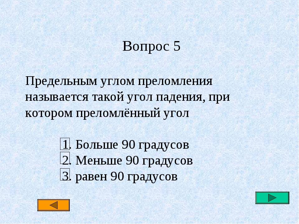 Вопрос 5 Предельным углом преломления называется такой угол падения, при кот...