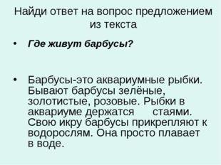Найди ответ на вопрос предложением из текста Где живут барбусы? Барбусы-это а