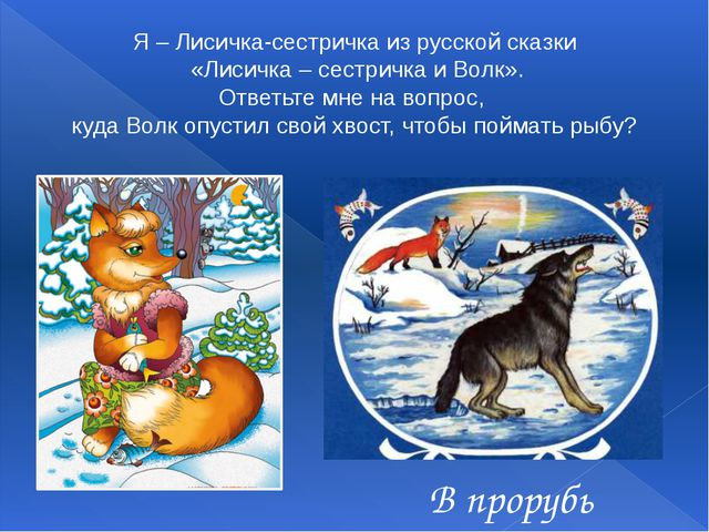 Я – Лисичка-сестричка из русской сказки «Лисичка – сестричка и Волк». Ответь...