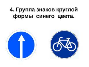 4. Группа знаков круглой формы синего цвета.
