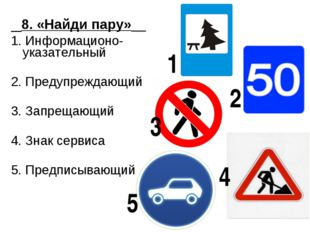 8. «Найди пару» 1. Информационо-указательный 2. Предупреждающий 3. Запрещающ