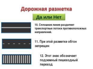10. Сплошная линия разделяет транспортные потоки противоположных направлений.