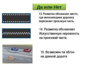 13. Разметка обозначает место, где велосипедная дорожка пересекает проезжую ч