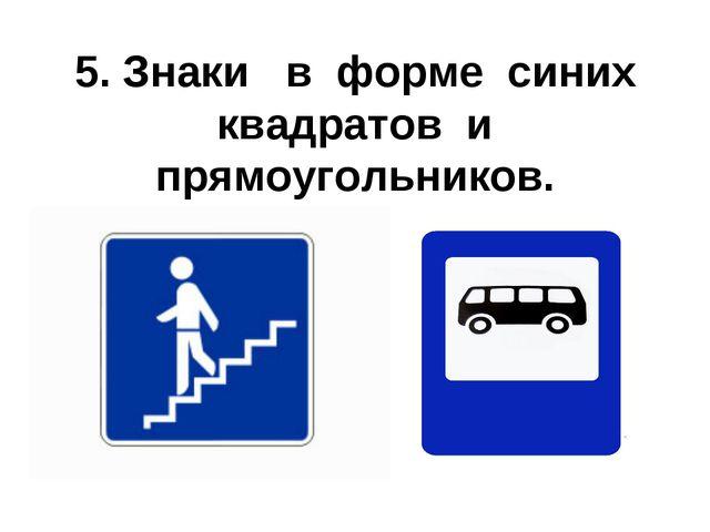 5. Знаки в форме синих квадратов и прямоугольников.