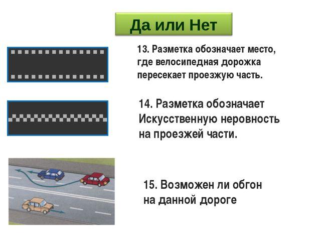 13. Разметка обозначает место, где велосипедная дорожка пересекает проезжую ч...