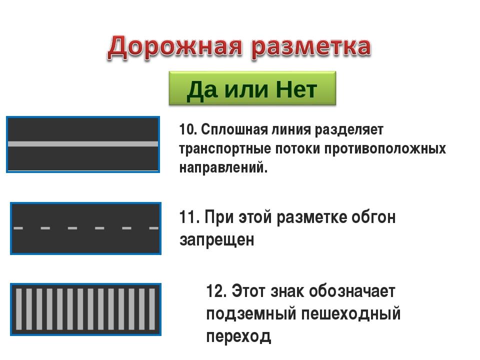 10. Сплошная линия разделяет транспортные потоки противоположных направлений....