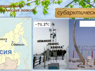 Характеристика климатических поясов субарктический Верхоянск Оймякон Россия