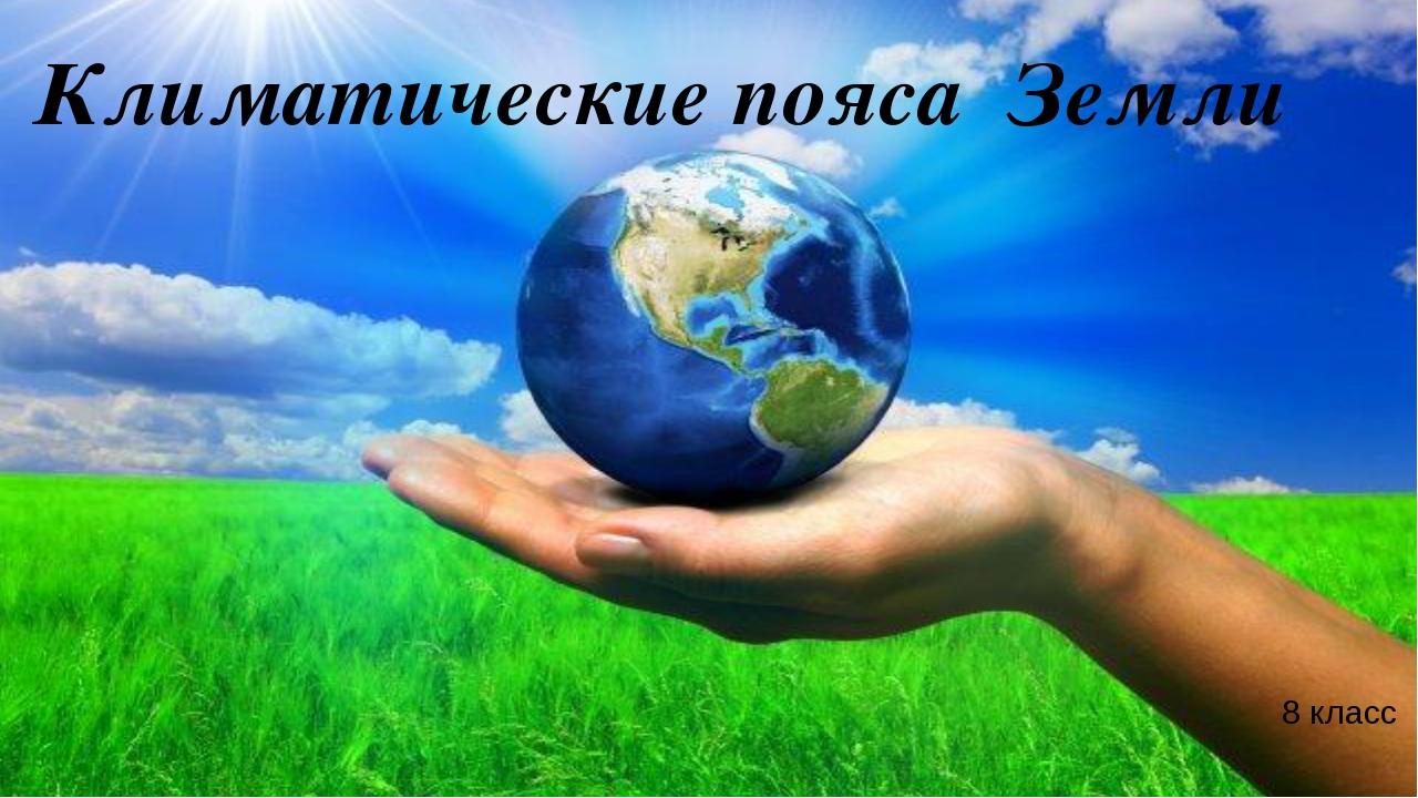 Климатические пояса Земли 8 класс