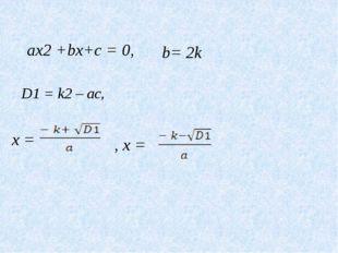 ax2 +bx+c = 0, b= 2k D1 = k2 – ac, х = . , х =