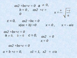 ax2 +bx+c = 0 b = 0 , ax2 +c = 0 c = 0, ax2 +bx = 0 x(ax + b) =0 x = 0 , x =