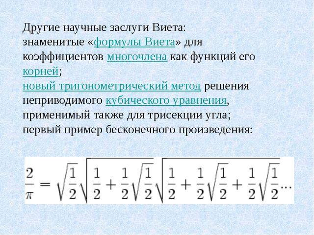 Другие научные заслуги Виета: знаменитые «формулы Виета» для коэффициентов мн...