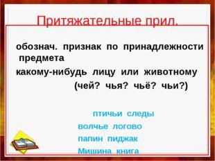 Притяжательные прил. обознач. признак по принадлежности предмета какому-нибуд