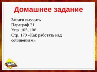 Домашнее задание Записи выучить Параграф 21 Упр. 105, 106 Стр. 170 «Как работ
