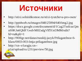 Источники http://stixi.solnishkomoe.ru/stixi-tyutcheva-pro-osen/ http://ppt4w