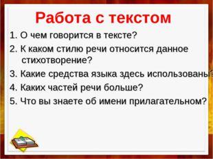 Работа с текстом 1. О чем говорится в тексте? 2. К каком стилю речи относится