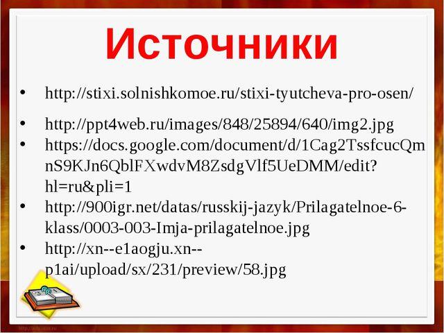 Источники http://stixi.solnishkomoe.ru/stixi-tyutcheva-pro-osen/ http://ppt4w...