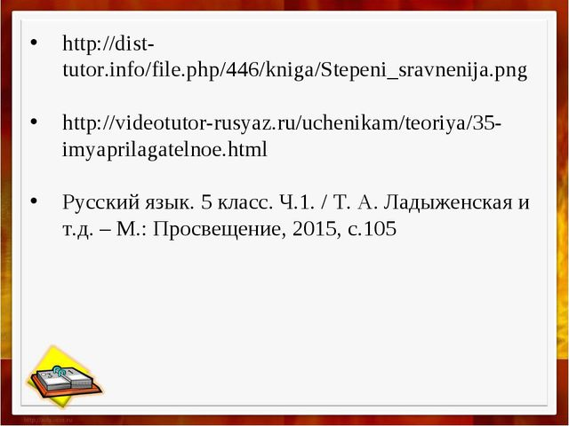 http://dist-tutor.info/file.php/446/kniga/Stepeni_sravnenija.png http://video...