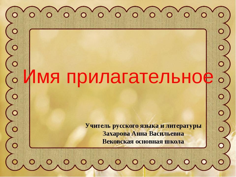 Имя прилагательное Учитель русского языка и литературы Захарова Анна Васильев...