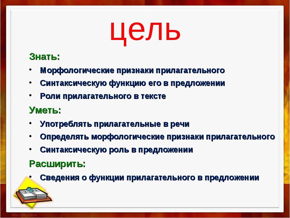 цель Знать: Морфологические признаки прилагательного Синтаксическую функцию е...