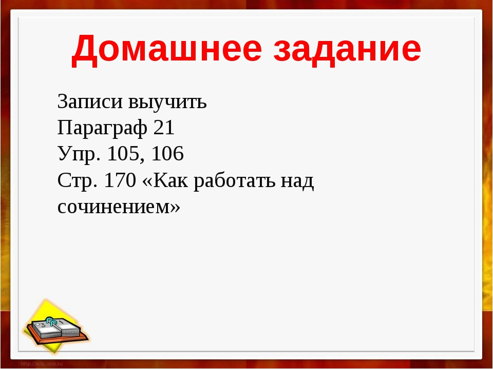 Домашнее задание Записи выучить Параграф 21 Упр. 105, 106 Стр. 170 «Как работ...