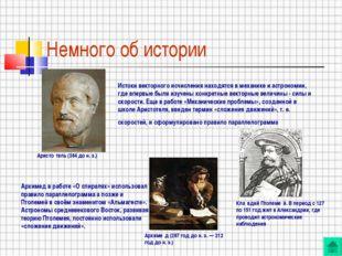 Немного об истории Истоки векторного исчисления находятся в механике и астрон