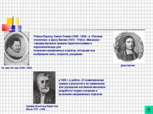Учёные Европы Симон Стевин (1548 - 1620) - в «Основах статистики» и Джон Валл