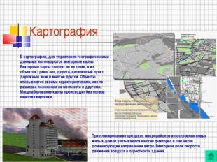 Картография В картографии, для управления географическими данными используютс