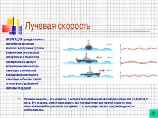 Лучевая скорость НАВИГАЦИЯ - раздел науки о способах проведения морских, возд