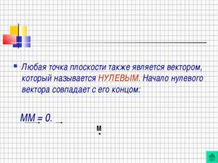 Любая точка плоскости также является вектором, который называется НУЛЕВЫМ. Н