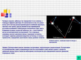 Лучевая скорость - проекция скорости звезды в пространстве. Лучевую скорость