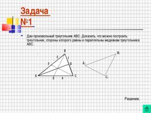Задача №1 Дан произвольный треугольник АВС. Доказать, что можно построить тре