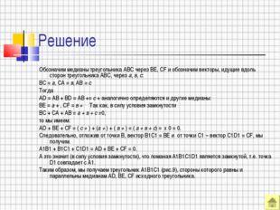 Решение Обозначим медианы треугольника АВС через ВЕ, СF и обозначим векторы,
