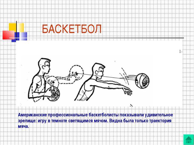 БАСКЕТБОЛ Американские профессиональные баскетболисты показывали удивительное...