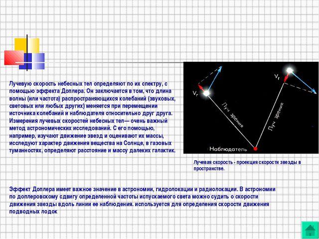 Лучевая скорость - проекция скорости звезды в пространстве. Лучевую скорость...