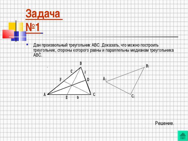Задача №1 Дан произвольный треугольник АВС. Доказать, что можно построить тре...