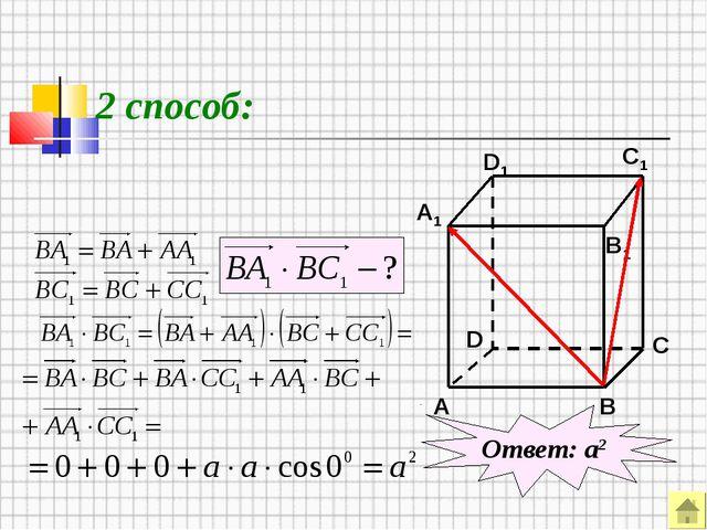 Ответ: а2 2 способ: