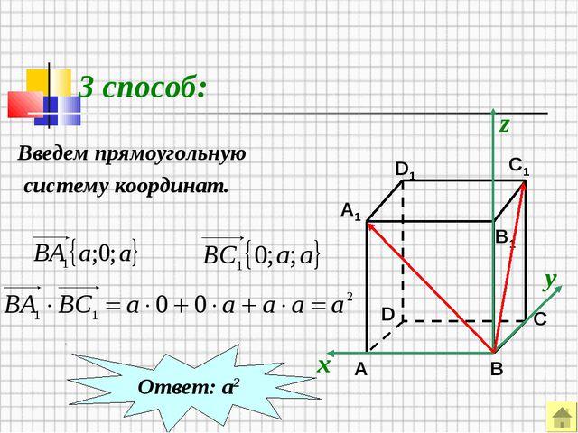 Введем прямоугольную систему координат. х у z Ответ: а2 3 способ: