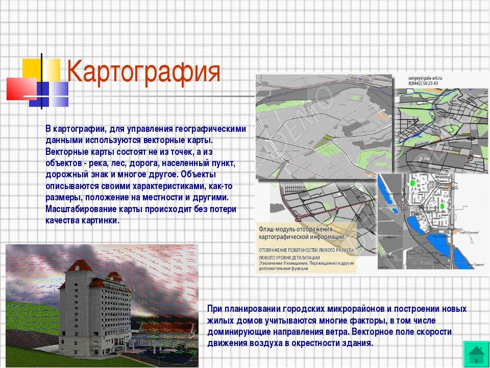 Картография В картографии, для управления географическими данными используютс...