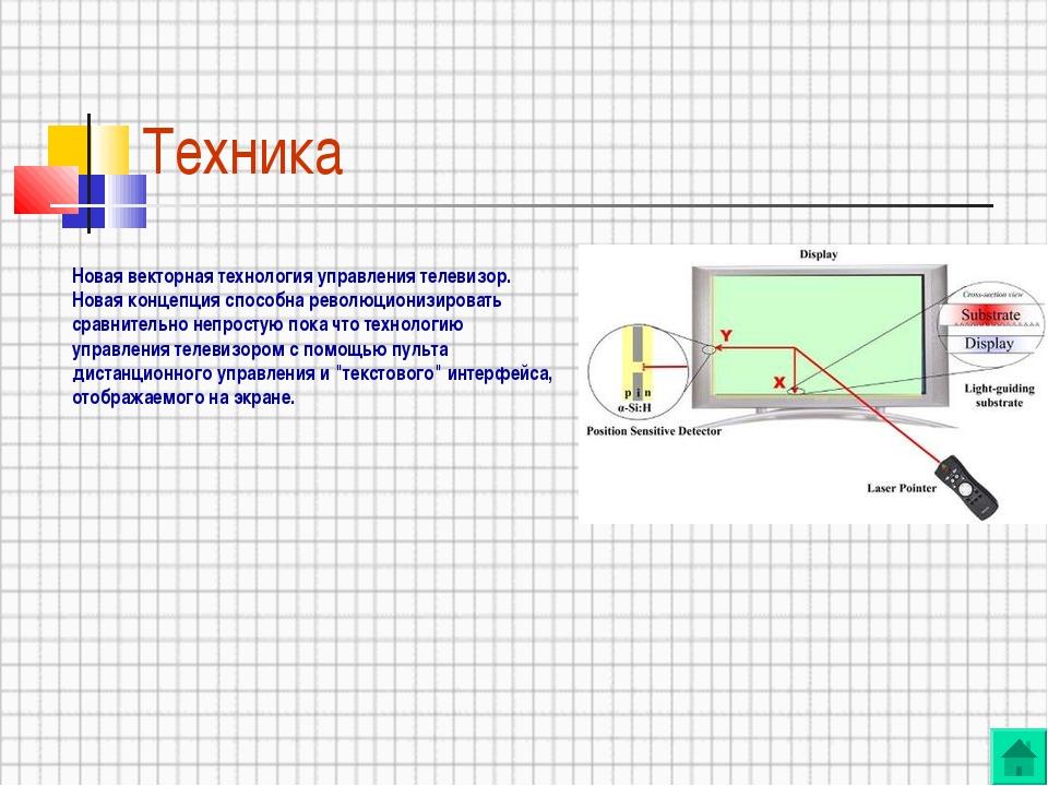 Техника Новая векторная технология управления телевизор. Новая концепция спос...