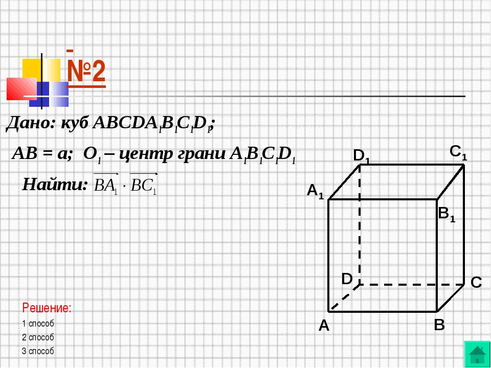 №2 Дано: куб АВСDA1B1C1D1; АВ = а; О1 – центр грани А1В1С1D1 Найти: Решение:...